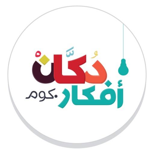 Dokkan Afkar
